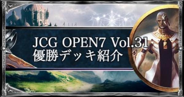 【シャドバ】JCG OPEN7 Vol.31 ローテ大会優勝者デッキ紹介【シャドウバース】