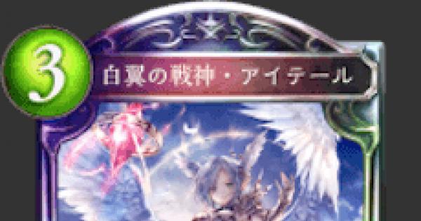 【シャドバ】白翼の戦神・アイテールの評価と採用デッキ【シャドウバース】