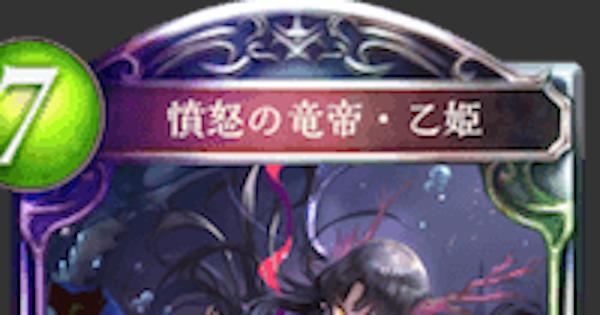 【シャドバ】憤怒の竜帝・乙姫の評価と採用デッキ【シャドウバース】