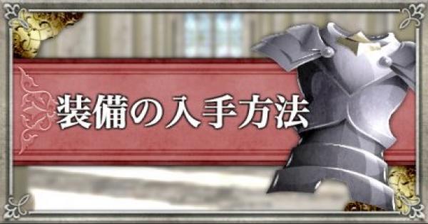 【ロマサガRS】序盤のおすすめ装備とドロップ場所【ロマサガ リユニバース】