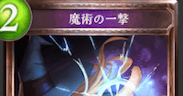 【シャドバ】魔術の一撃の評価と採用デッキ【シャドウバース】