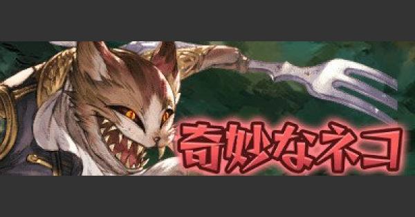 【グラブル】プリコネコラボ『奇妙なネコ』『ヤマネコ』マルチバトルボス攻略【グランブルーファンタジー】