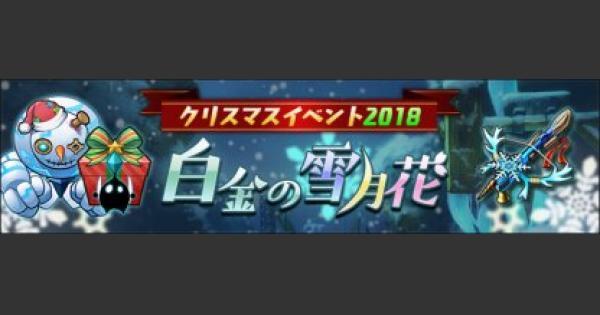 【グラスマ】クリスマスイベント【中級】攻略と適正キャラ 白銀の雪月花【グラフィティスマッシュ】