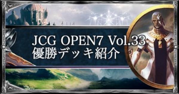 【シャドバ】JCG OPEN7 Vol.33 ローテ大会優勝者デッキ紹介【シャドウバース】