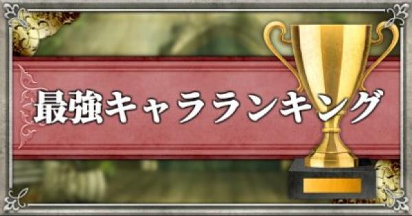 最強キャラランキング【最新版/白薔薇姫追加】
