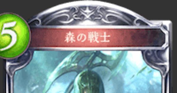 【シャドバ】森の戦士の評価と採用デッキ【シャドウバース】