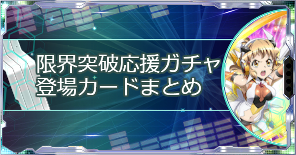 【シンフォギアXD】限界突破応援ガチャ登場カードまとめ