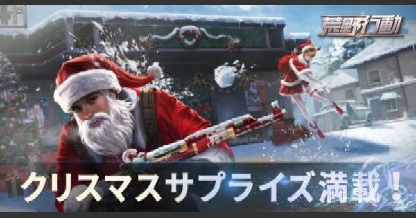 新レジャー「クリスマス雪合戦」を解説!雪だるまと篝火が登場!