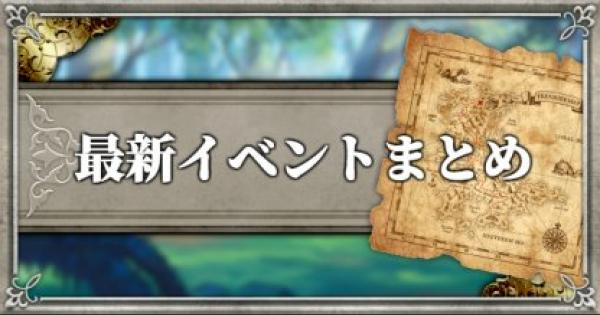 最新イベント情報まとめ【ダンターク襲来開催!】