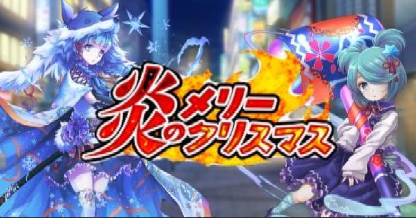 【東京コンセプション】クリスマスイベントの情報まとめ【東コン】