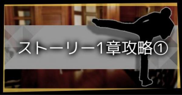 1章「モグラ」のストーリー攻略チャート①
