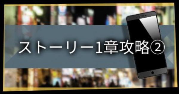【ジャッジアイズ】1章「モグラ」のストーリー攻略チャート②【キムタクが如く】