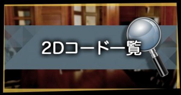 2Dコードの撮影場所と入手できるスキル一覧