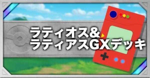 【ポケモンカード】ラティアス&ラティオスGXのデッキレシピと使い方【ポケカ】