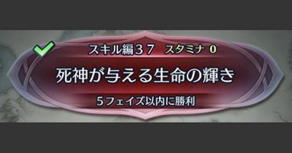 【FEH】クイズマップ(スキル編37)「死神が与える生命の輝き」の攻略【FEヒーローズ】