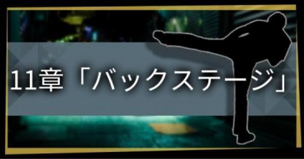 【ジャッジアイズ】11章「バックステージ」のストーリー攻略チャート【キムタクが如く】