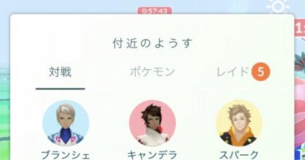 【ポケモンGO】チームリーダーとトレーニングバトル!報酬や遊び方