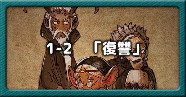 【テラウォーズ】第1章2話「復讐」の報酬と攻略【Terra Wars】