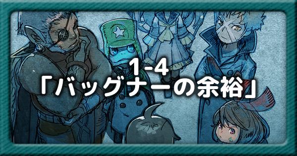 【テラウォーズ】第1章4話「バッグナーの余裕」の報酬と攻略【Terra Wars】
