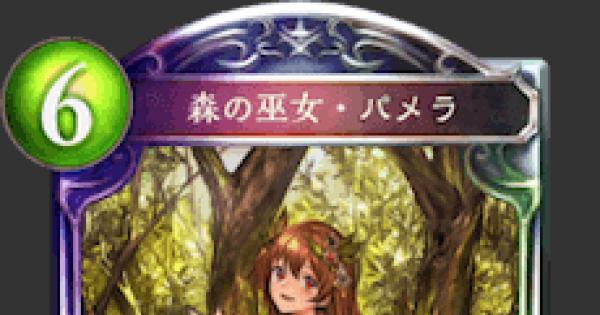 森林の巫女・パメラの評価と採用デッキ