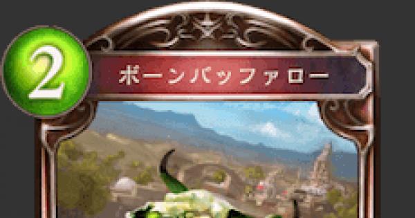 【シャドバ】ボーンバッファローの評価と採用デッキ【シャドウバース】