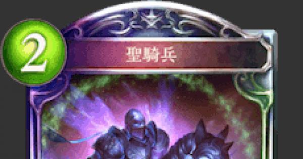 【シャドバ】聖騎兵の情報【シャドウバース】