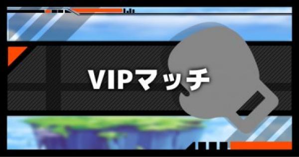 VIPマッチの解放条件・ボーダー(参加条件)