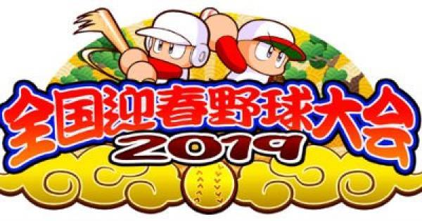 【パワプロアプリ】全国迎春野球大会(2019)の攻略まとめ【パワプロ】