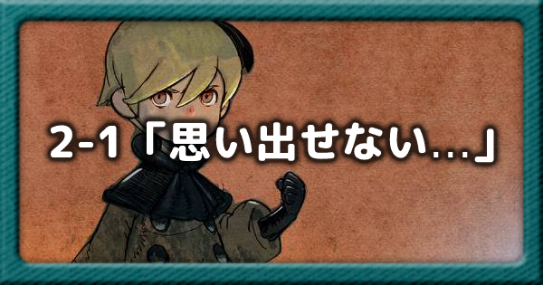 【テラウォーズ】第2章1話「思い出せない…」の報酬と攻略【Terra Wars】