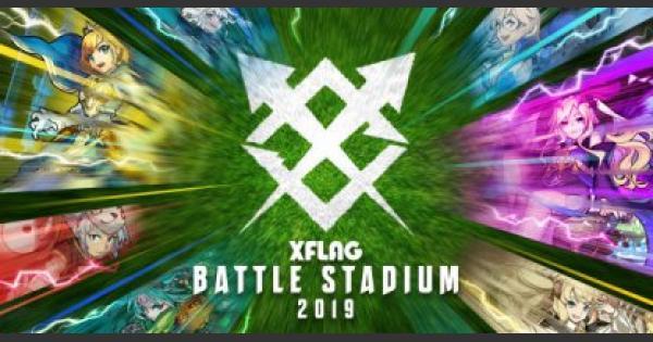 【ファイトリーグ】闘会議2019のステージ情報