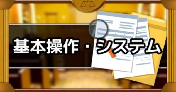 【逆転裁判1】ゲームシステム解説