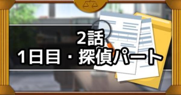 【逆転裁判1】2話攻略【1日目探偵】逆転姉妹