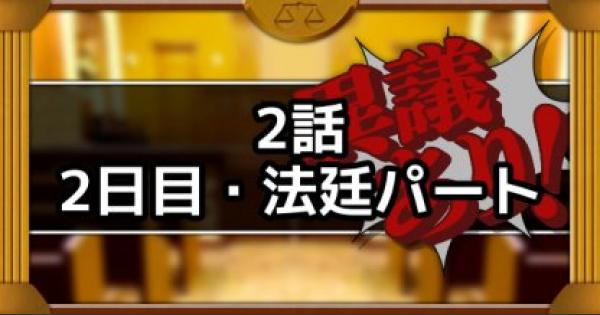 2話攻略【2日目法廷】逆転姉妹