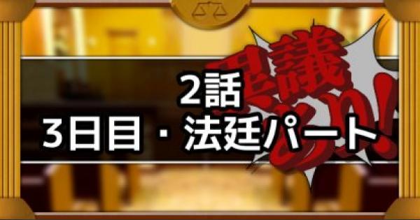 2話攻略【3日目法廷】逆転姉妹