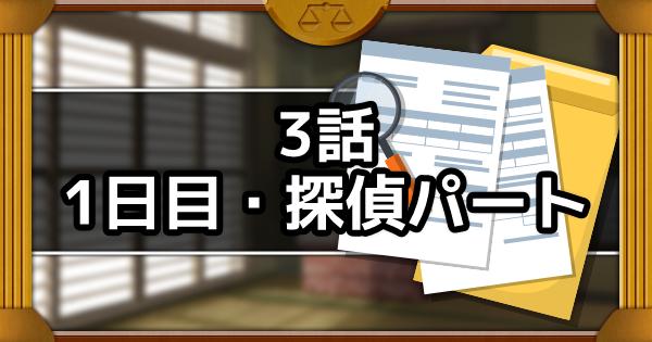 【逆転裁判1】3話攻略【1日目探偵】逆転のトノサマン