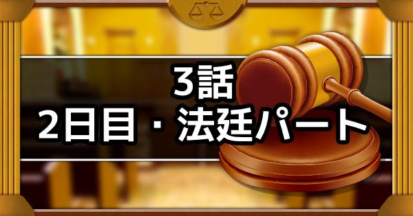 3話攻略【2日目法廷】逆転のトノサマン