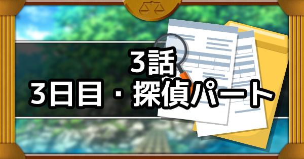 3話攻略【3日目探偵】逆転のトノサマン