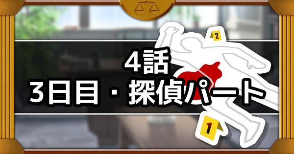 第4話攻略【3日目探偵】逆転、そしてサヨナラ