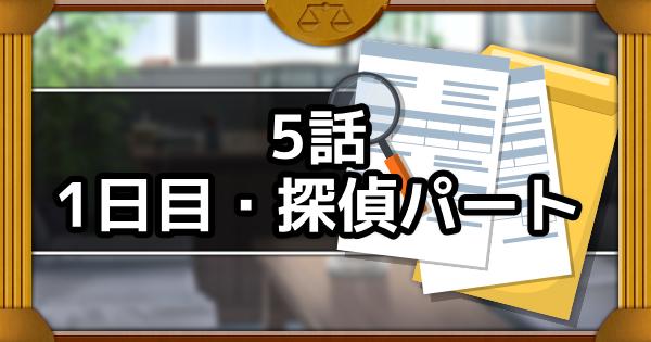 【逆転裁判1】5話攻略【1日目探偵】蘇る逆転