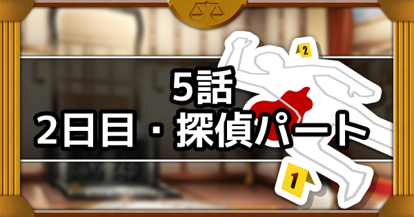 5話攻略【2日目探偵】蘇る逆転