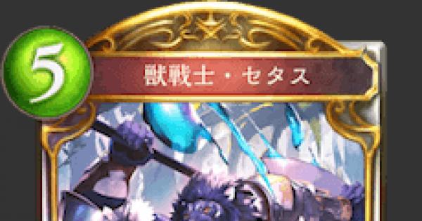 【シャドバ】獣戦士・セタスの評価と採用デッキ【シャドウバース】