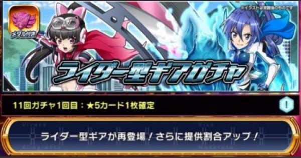 【シンフォギアXD】ライダー型ギアガチャ登場カードまとめ