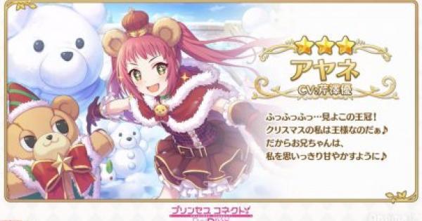 クリスマスアヤネのピックアップガチャシュミレーター
