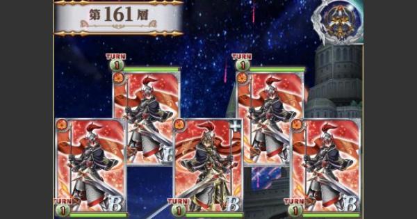 黒ウィズダンジョン3第161〜170層攻略&デッキ構成