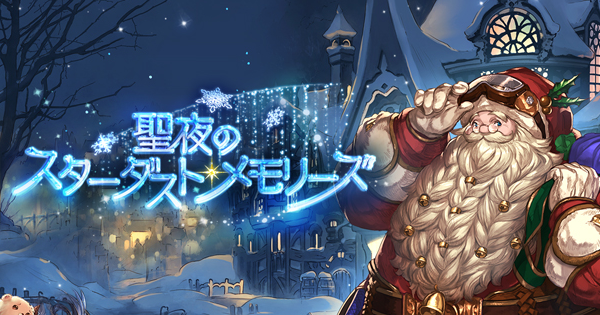 【グラブル】クリスマスイベント『ホーリーナイト・ハッピーベル』攻略【グランブルーファンタジー】
