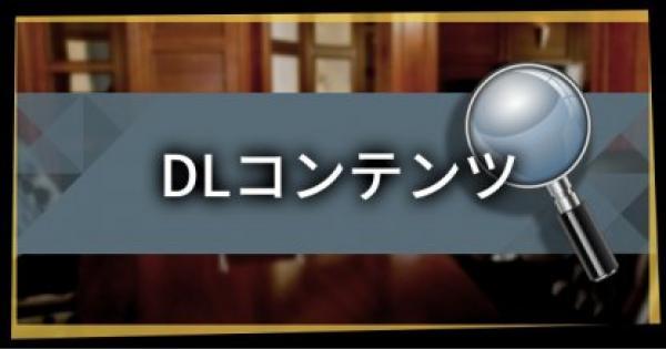 DLC・課金ダウンロードコンテンツ一覧
