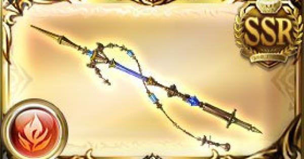 【グラブル】虚空の楔槍(虚空槍)の評価|虚ろなる神器【グランブルーファンタジー】