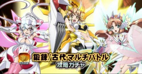 【シンフォギアXD】鍛錬/古代・マルチバトル攻略ガチャ登場カードまとめ