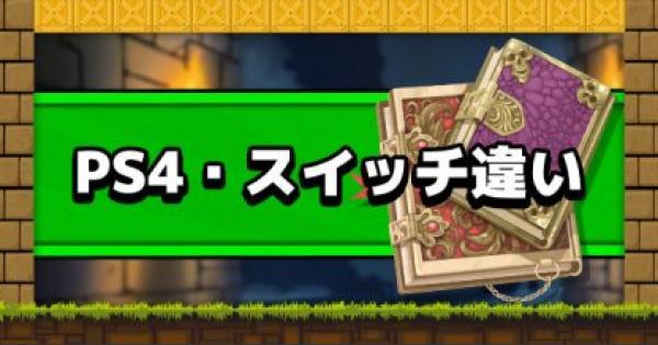 【ビルダーズ2】PS4版とスイッチ版の違い【ドラクエビルダーズ2】
