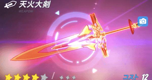 【崩壊3rd】天火大剣の評価と装備おすすめキャラ